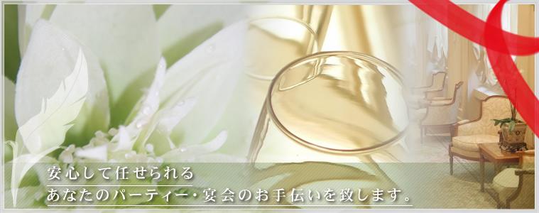 安心して任せられるあなたのパーティをお手伝い|滋賀県のコンパニオン派遣ならアズプロモーション