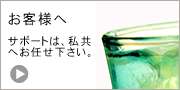 お客様へ|アズプロモーション-滋賀県のコンパニオン派遣。コンパニオンも募集中