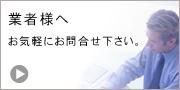 業者様へ|アズプロモーション-滋賀県のコンパニオン派遣。コンパニオンも募集中