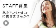 STAFF募集|アズプロモーション-滋賀県のコンパニオン派遣。コンパニオンも募集中